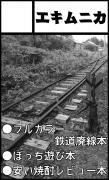オリComi Sapporoサークルカット
