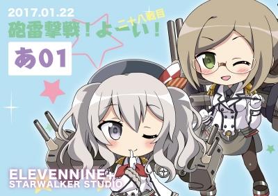 20170122-砲雷撃戦!よーい!二十七戦目_web