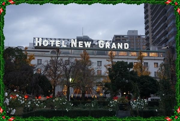 2016-12ホテルニューグランド1