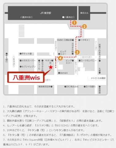 東京駅Wisアクセス
