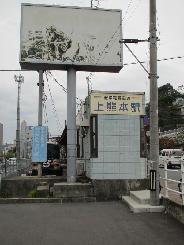 上熊本駅5