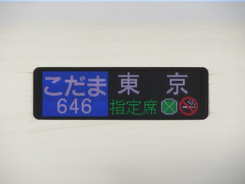 こだま646号2