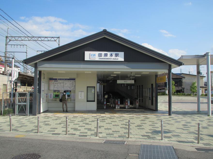 田原本駅1