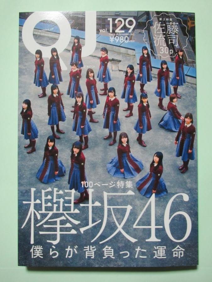 欅坂46特集