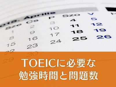 256-TOEIC勉強時間