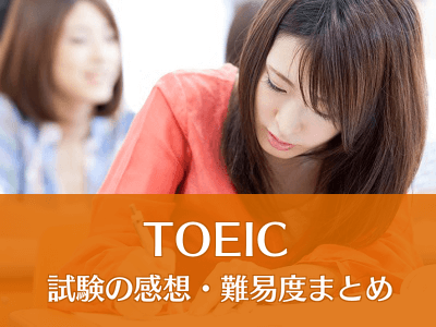 toeic-review-01.png