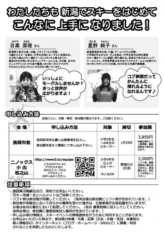 2017シーズン体験会パンフレット_ページ_2