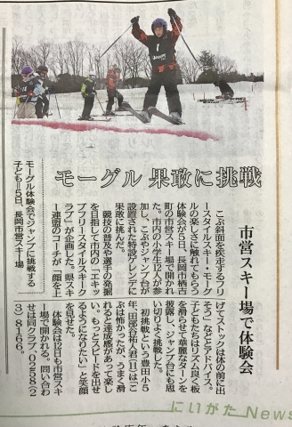 20170207新潟日報