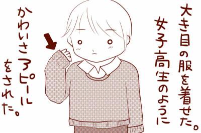133_可愛さアピール