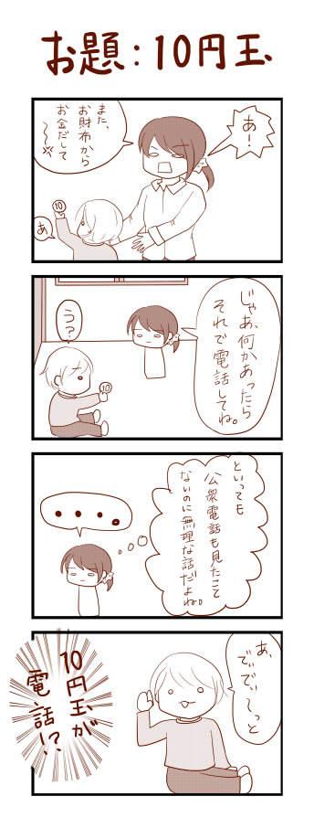 149_お題10円玉