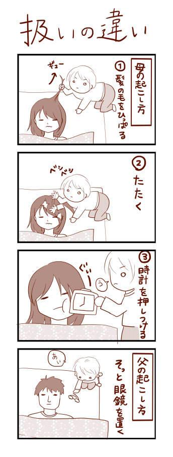 152_扱いの違い