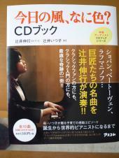 辻井ピアノ