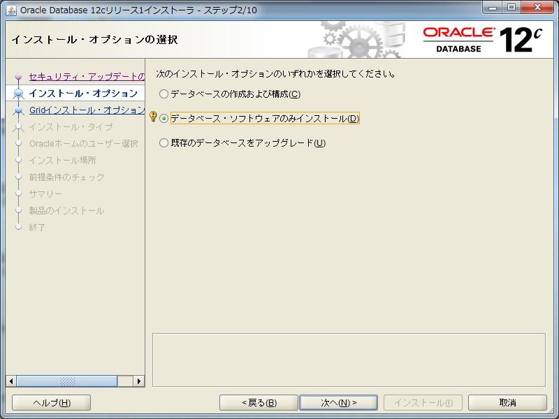 oracle_12c_se_03