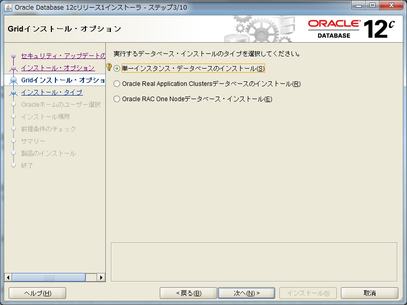 oracle_12c_se_04
