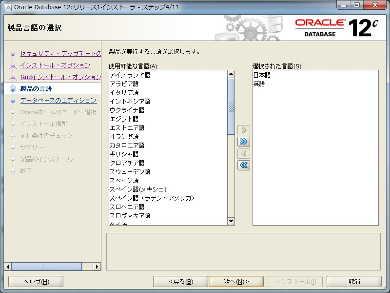 oracle_12c_se_05