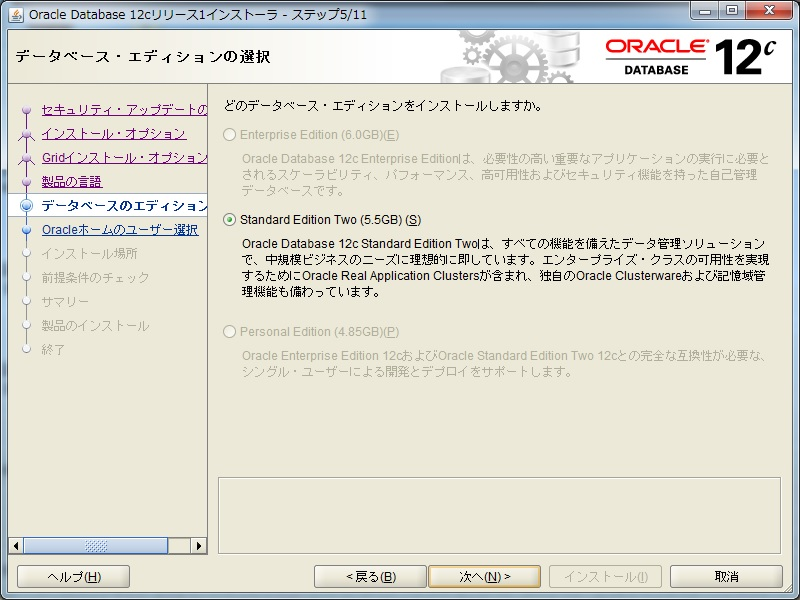 oracle_12c_se_06