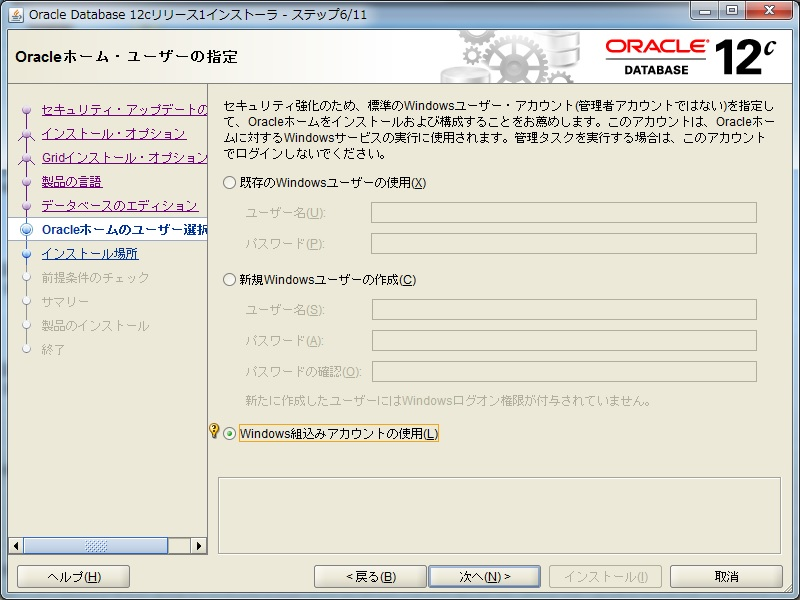 oracle_12c_se_07