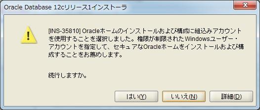 oracle_12c_se_08