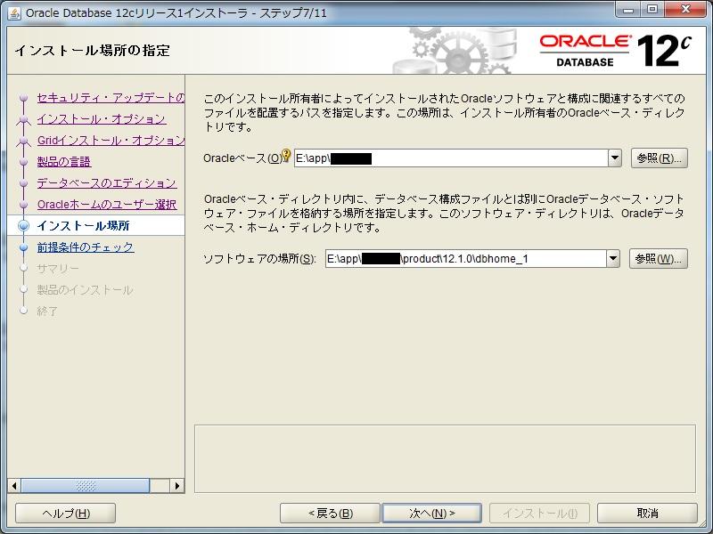 oracle_12c_se_09
