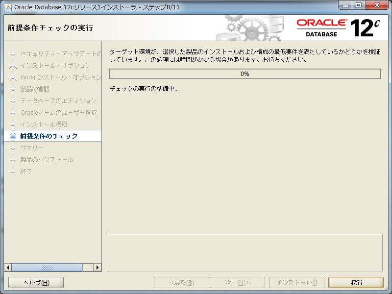 oracle_12c_se_10