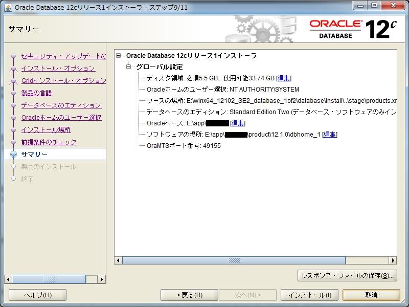 oracle_12c_se_11