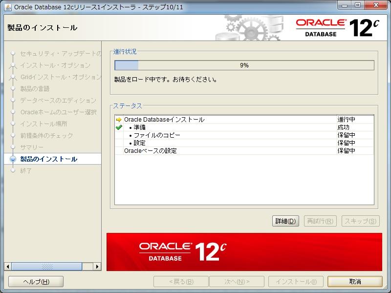oracle_12c_se_12