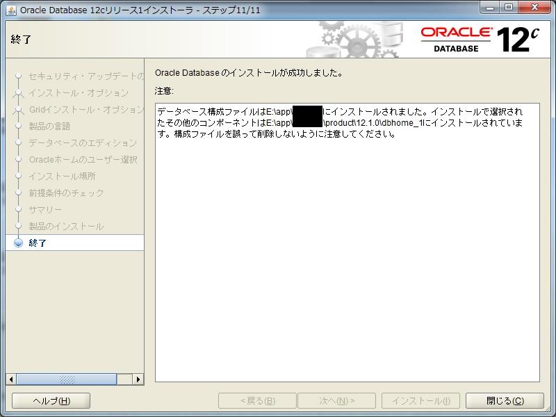 oracle_12c_se_14