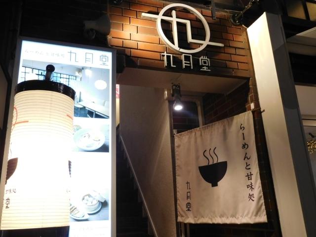 20170204渋谷2