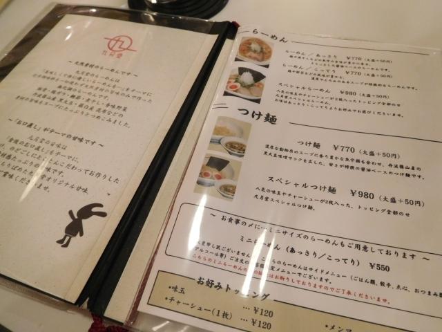 20170204渋谷3