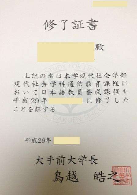 日本語教員養成課程修了証書