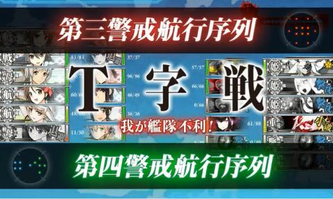 E-5ラストT字不利