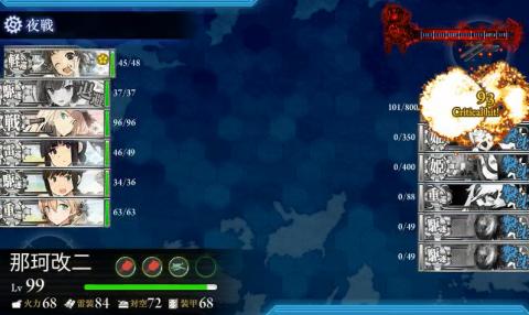 E-5ラスト那珂