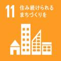 s_SDGs11防災