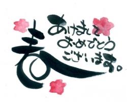 春とあけましておめでとう カラー デザイン筆文字賀詞001