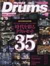 Rhythm & Drums Magazine 2017年3月号