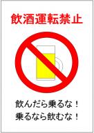 飲酒運転禁止のポスターテンプレート・フォーマット・雛形