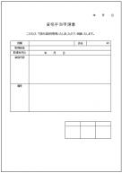 資格手当申請書テンプレート・フォーマット・雛形