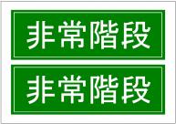非常階段の標識テンプレート・フォーマット・雛形