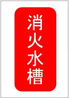 消火水槽の標識テンプレート・フォーマット・雛形