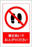 靴を脱いでお上がりくださいの張り紙テンプレート・フォーマット・雛形