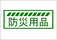 防災用品の標識テンプレート・フォーマット・雛形
