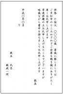 会葬礼状テンプレート・フォーマット・雛形