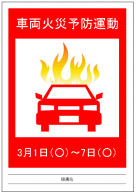 車両火災予防運動のポスターテンプレート・フォーマット・雛形