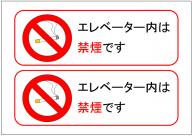 エレベーター内は禁煙ですの張り紙テンプレート・フォーマット・雛形