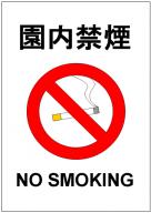 園内禁煙のポスターテンプレート・フォーマット・雛形