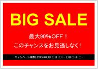 BIG_SALEのポスターテンプレート・フォーマット・雛形