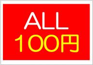 ALL_100円のポスターテンプレート・フォーマット・雛形