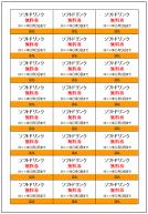 ソフトドリンク無料券テンプレート・フォーマット・雛形