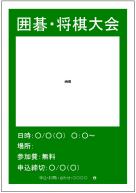 囲碁・将棋大会のポスターテンプレート・フォーマット・雛形