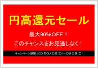 円高還元セールのポスターテンプレート・フォーマット・雛形